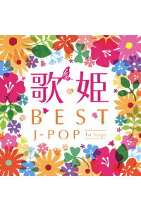 歌姫~BESTJ-POP1stStage~(2CD)[(V.A.)]