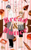 Bread & Butter(1)