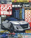 ULTIMATE660GT WORLD(Vol.1) (SAN-EI MOOK) [ ディーズ・クラブ ]