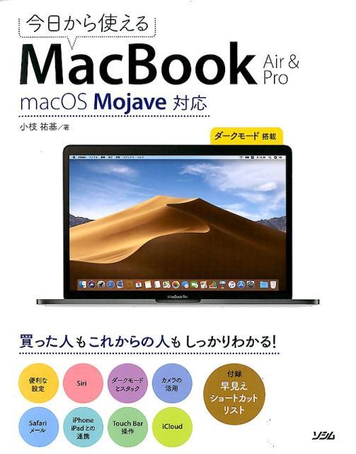 今日から使えるMacBook Air&Pro macOS Mojava対応 [ 小枝祐基 ]