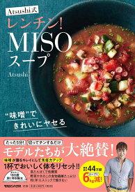 ″味噌″できれいにヤセる Atsushi式レンチン!MISOスープ [ Atsushi ]