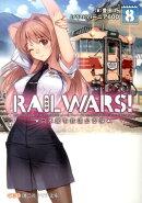 RAIL WARS!(8)