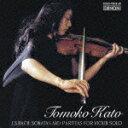 デンオン・クラシック・ベストMore50::J.S.バッハ:無伴奏ヴァイオリンのためのソナタとパルティータ(全曲) [ 加藤知子 ]