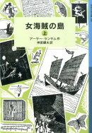 女海賊の島(上)