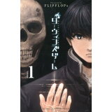 ダーウィンズゲーム(1) (少年チャンピオンコミックス)
