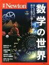 数学の世界増補第3版 楽しみながら科学と数学に強くなろう (ニュートンムック Newton別冊)