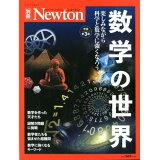数学の世界増補第3版 (ニュートンムック Newton別冊)