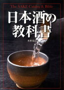 日本酒の教科書