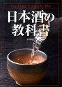 日本酒の教科書 [ 木村克己 ]