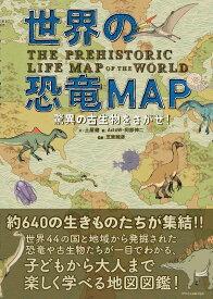 世界の恐竜MAP 驚異の古生物をさがせ! [ 土屋健 ]