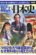 新しい日本史
