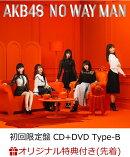 【楽天ブックス限定先着特典】NO WAY MAN (初回限定盤 CD+DVD Type-B) (生写真付き)