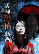 実録恐怖動画 Curseの記録 3