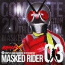 COMPLETE SONG COLLECTION OF 20TH CENTURY MASKED RIDER SERIES 03 仮面ライダーX [ (キッズ) ...
