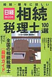 相続・贈与に詳しい相続税理士100選 (日経MOOK) [ 日本経済新聞出版社 ]