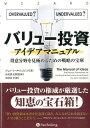 バリュー投資アイデアマニュアル 得意分野を見極めるための戦略の宝庫 (ウィザードブックシリーズ) [ ジョン・ミハ…