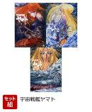【セット組】宇宙戦艦ヤマト DVDメモリアルボックスセット