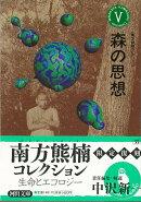 【バーゲン本】森の思想 南方熊楠コレクション5-河出文庫