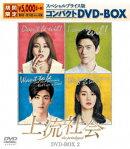 上流社会 スペシャルプライス版コンパクトDVD-BOX2