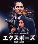 エクスポーズ 暗闇の迷宮 スペシャル・プライス【Blu-ray】