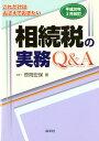 これだけはおさえておきたい相続税の実務Q&A(平成30年3月改訂) [ 笹岡宏保 ]