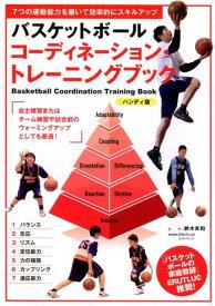 バスケットボールコーディネーション・トレーニングブック ハンディ版 [ 鈴木良知 ]