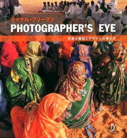 PHOTOGRAPHER'S EYE 写真の構図とデザインの考え方 [ マイケル・フリーマン ]