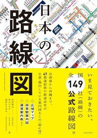 日本の路線図 [ 宮田珠己 ]