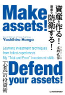 資産を作る! 資産を防衛する! Make assets! Defend your assets!