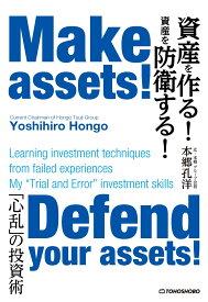 """資産を作る! 資産を防衛する! Make assets! Defend your assets! 「心乱」の投資術Learning investment techniques from failed experiencesMy"""" Trial and Error"""" investment skills [ 本郷孔洋 ]"""