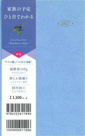 2021年 ファミリープランナー ブルーベリー・ブルー(Family Planner Blueberry blue) [ 永岡書店編集部 ]
