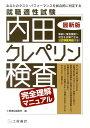 内田クレペリン検査最新版 就職適性試験 [ 土屋書店 ]