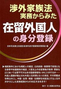 渉外家族法実務からみた在留外国人の身分登録 [ 日本司法書士会連合会渉外身分登録検討委員 ]