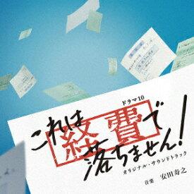 NHKドラマ10 これは経費で落ちません! オリジナル・サウンドトラック [ 安田寿之 ]