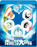 映画ドラえもん のび太の南極カチコチ大冒険【Blu-ray】