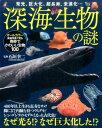 深海生物の謎 発光、巨大化、超長寿、未進化・・・ (TJMOOK) [ 石垣幸二 ]