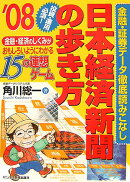 日本経済新聞の歩き方('08)