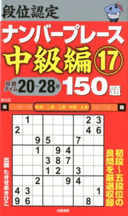 段位認定ナンバープレース中級編150題(17)