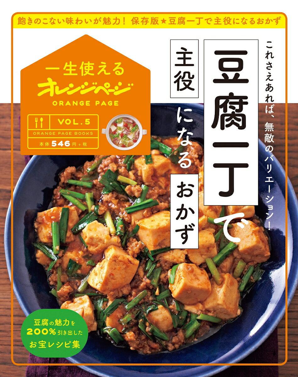 豆腐一丁で主役になるおかず これさえあれば、無敵のバリエーション! (ORANGE PAGE BOOKS 一生使えるオレンジページ)