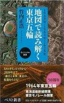 【バーゲン本】地図で読み解く東京五輪ーベスト新書