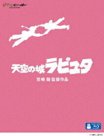 【特典】天空の城 ラピュタ【Blu-ray】(『アーヤと魔女』ポストカード3枚セット) [ 田中真弓 ]