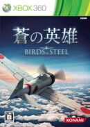 蒼の英雄 Birds of Steel Xbox360版