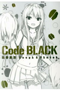 CodeBLACK珈琲貴族Rough&Sketch[珈琲貴族]