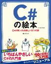 C#の絵本 第2版 C#が楽しくなる新しい9つの扉 [ 株式会社アンク ]
