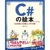 C#の絵本第2版
