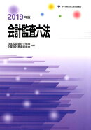 会計監査六法(2019年版)