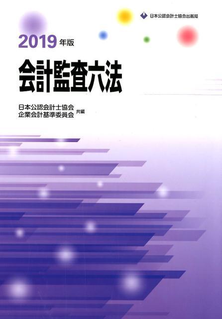 会計監査六法(2019年版) [ 日本公認会計士協会 ]