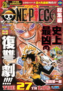 ONE PIECE 総集編 THE 27TH LOG