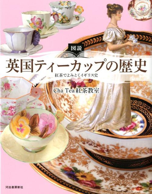 図説英国ティーカップの歴史 紅茶でよみとくイギリス史 (ふくろうの本) [ Cha Tea紅茶教室 ]