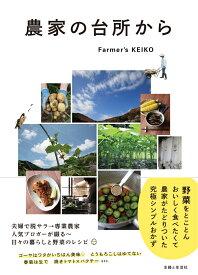 農家の台所から [ Farmer's KEIKO ]